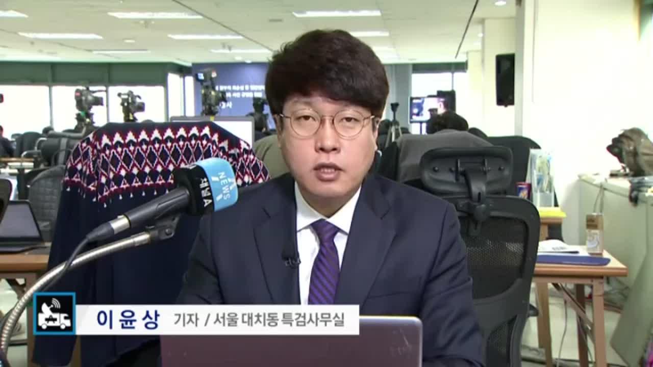 최순실 이권 개입…특검, 미얀마 대사 소환