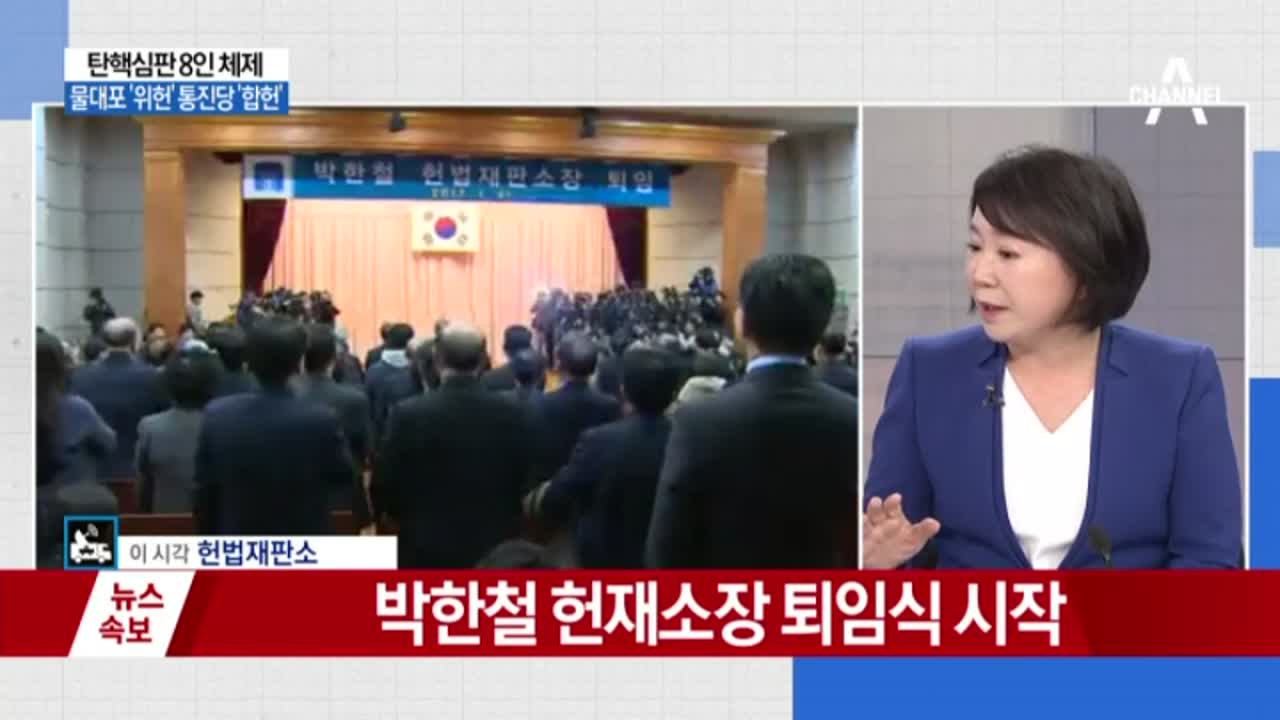 박한철 소장 31일 퇴임…헌재 8인 체제로