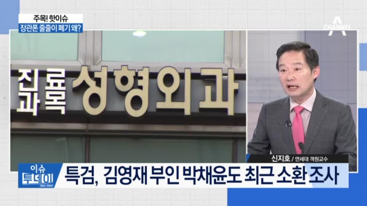 김영재 부부, 안종범 부인에 '명품·시술' 선물