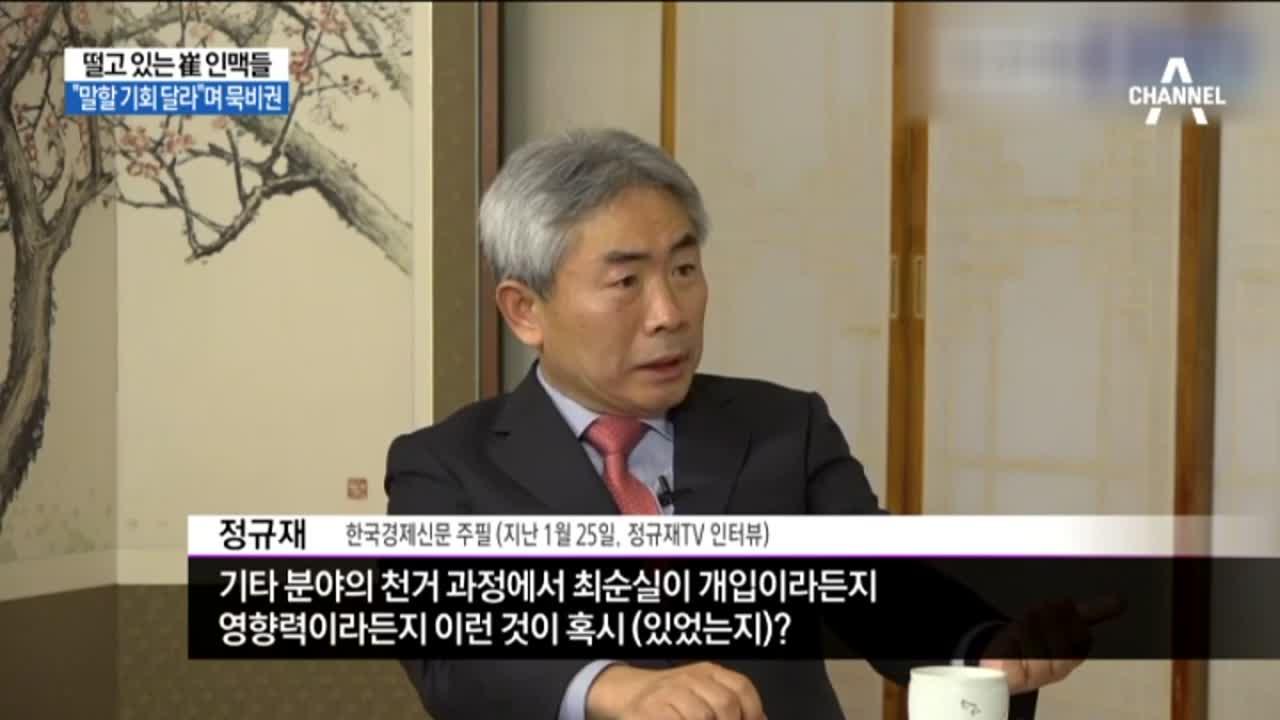 """유재경 대사 """"최순실 추천으로 대사 됐다"""" 시인"""