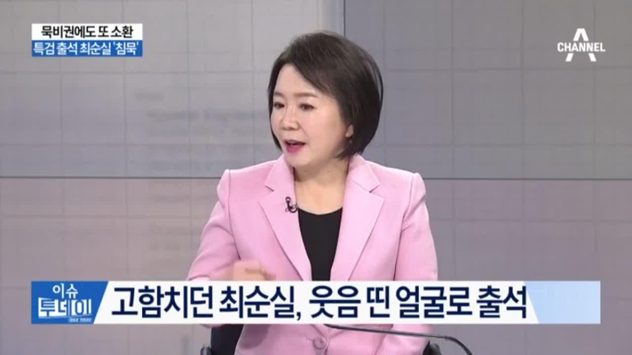 특검 오늘 최순실 재소환…여전히 '묵비권' 행사