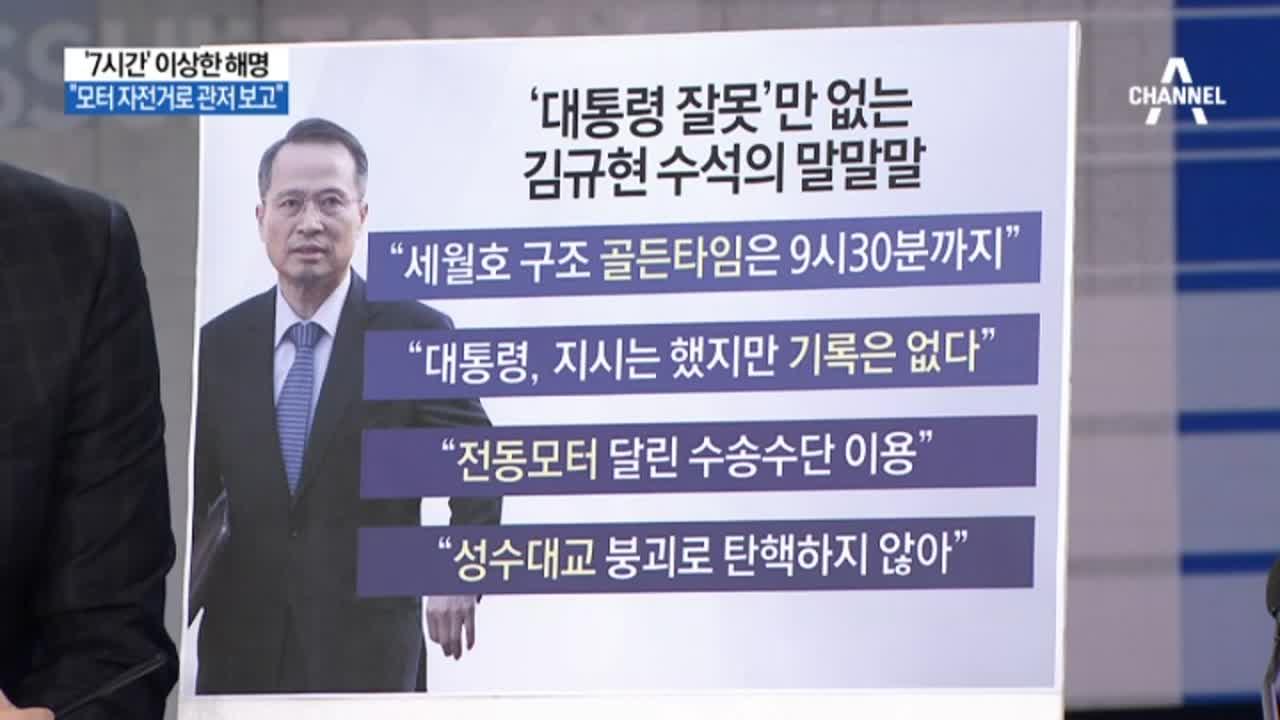 """김규현 """"세월호 골든타임, 오전 9시30분에 끝났다"""""""