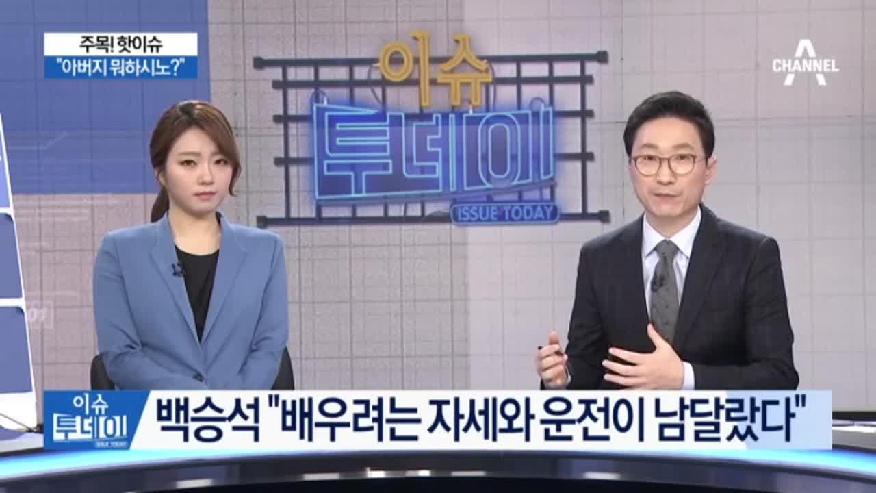 """""""우병우 아들 코너링 좋았다"""" 경찰 특검 소환"""