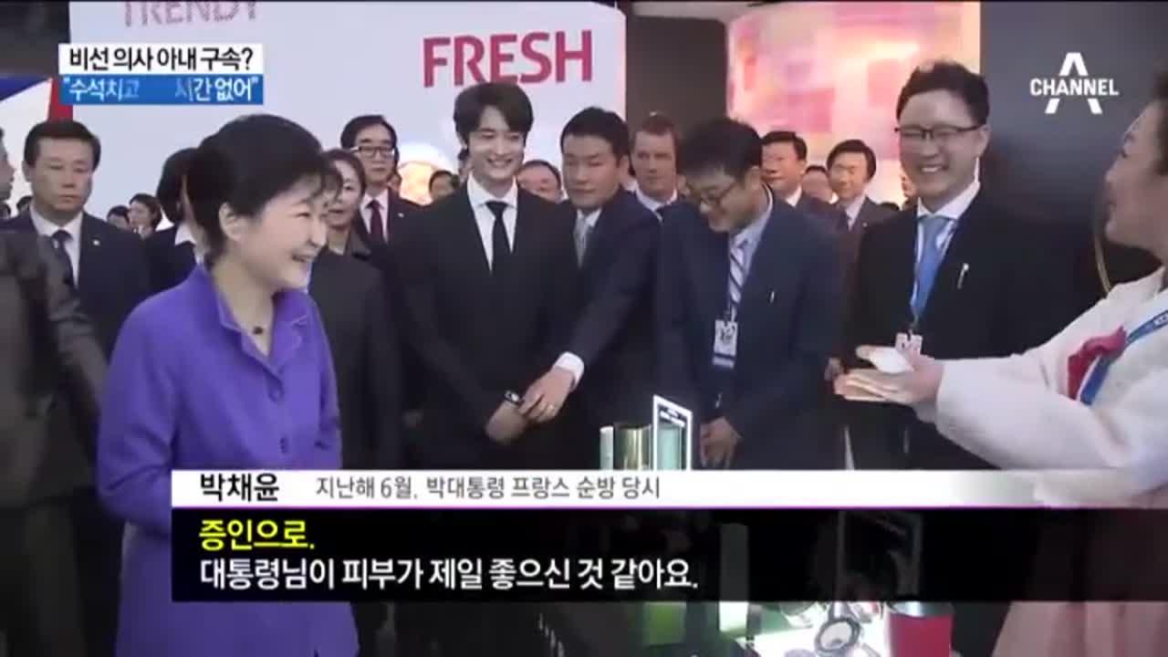 '김영재 아내' 박채윤, 수천만 원 뇌물공여 혐의