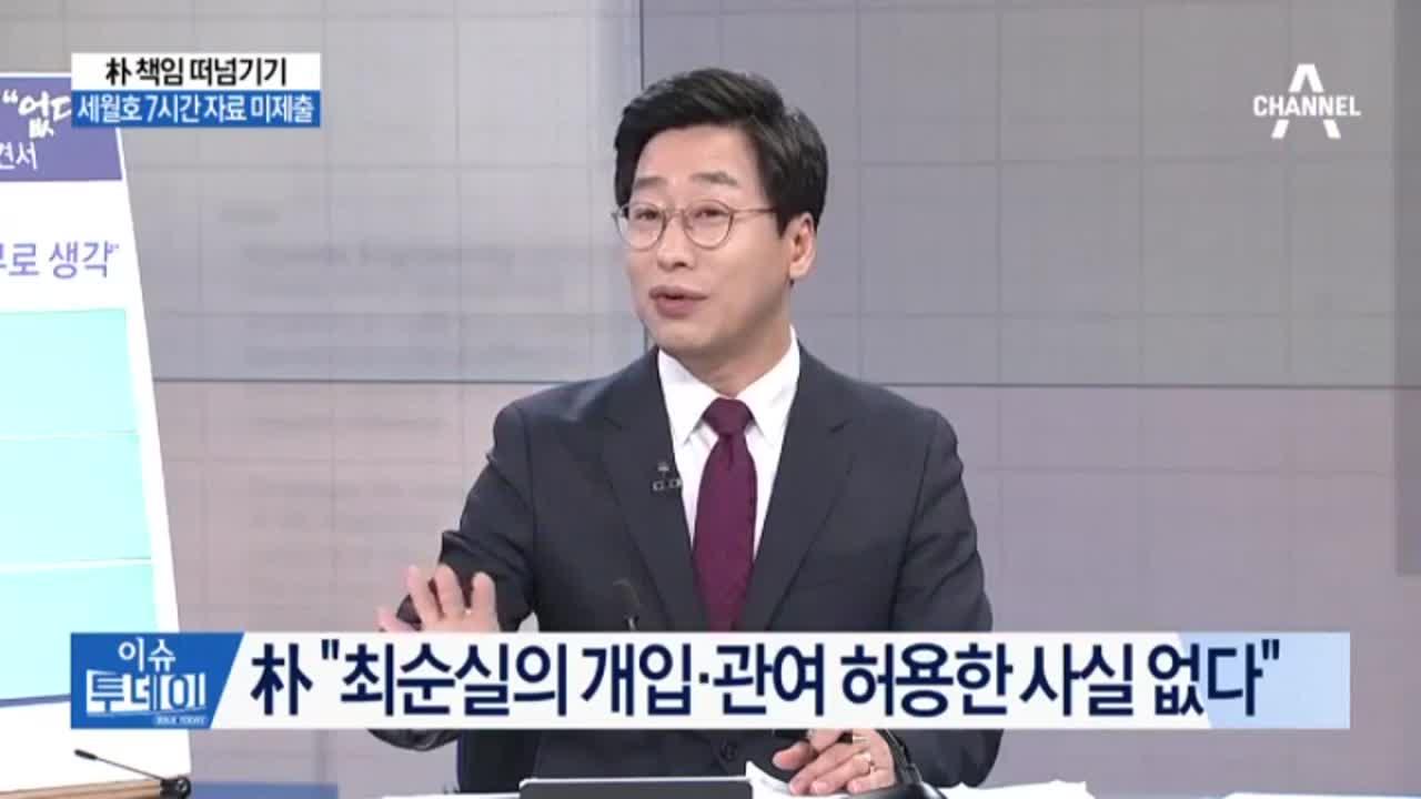 """朴 책임 떠넘기기…朴 """"탄핵 사유 인정 못해"""""""