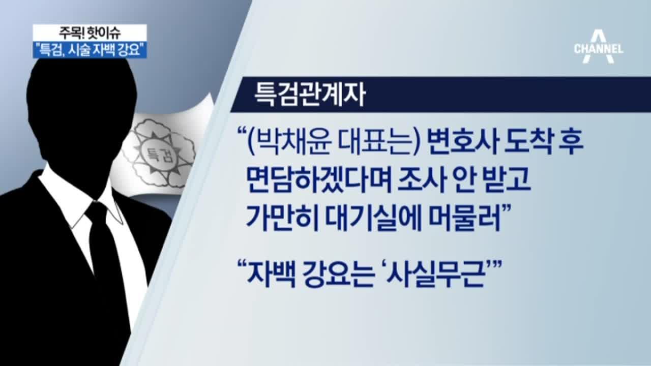 """박채윤 """"나도 아프다""""…""""특검, 시술 자백 강요"""""""