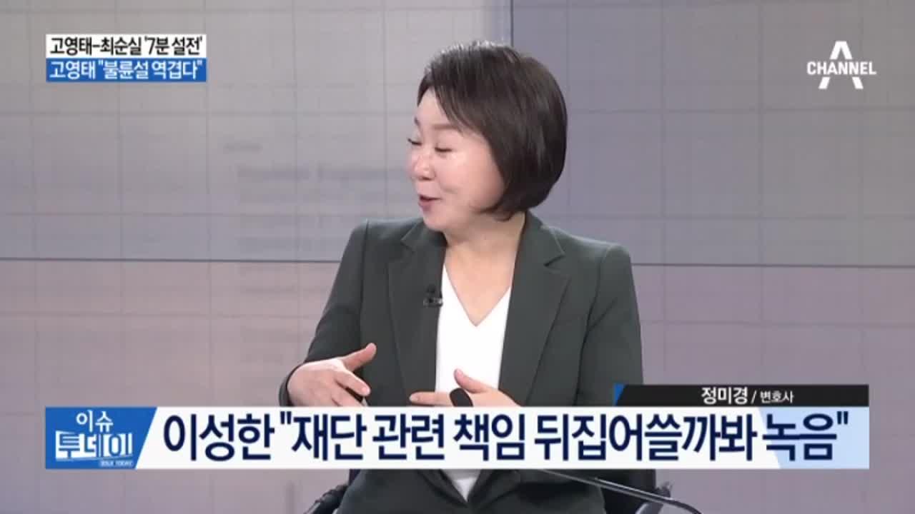 """고영태-최순실 '7분 설전'…최순실 """"모든 사람이 공범...."""