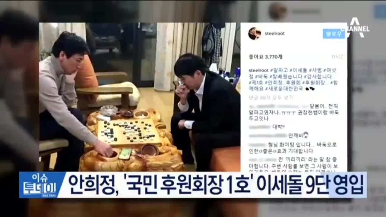 이세돌, 안희정 후원회장…박지만 친구는 文 캠프로