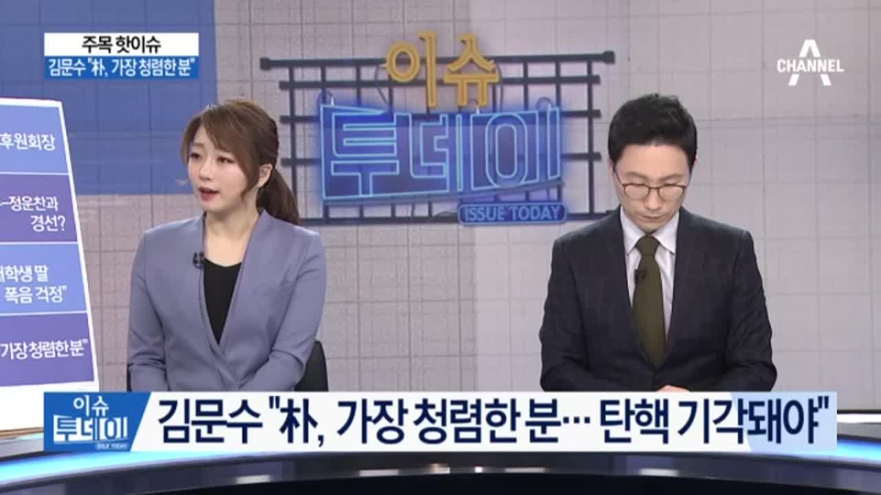 """김문수 """"朴, 가장 청렴한 분""""…與 '10룡이 나르샤'"""