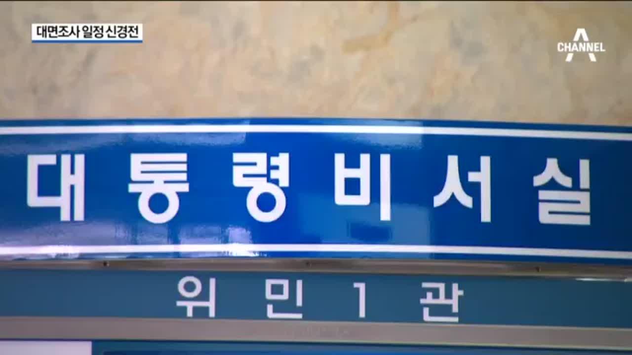 靑-특검, 박 대통령 대면조사 일정 신경전