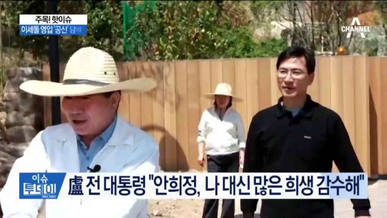 노무현 맞담배의 추억…이세돌 영입 '공신' 담배?