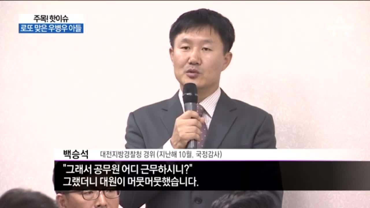 """""""이름 좋아 뽑았다""""…로또 맞은 우병우 아들"""
