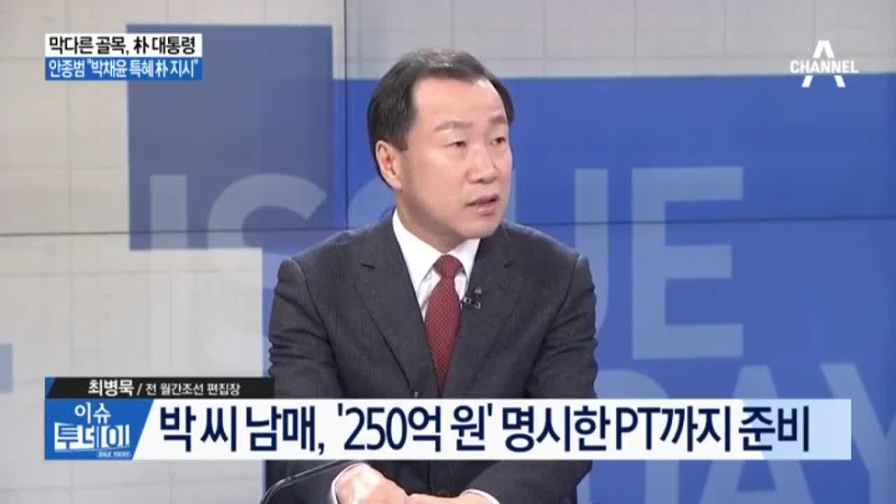 """막다른 골목, 朴 대통령…안종범 """"박채윤 특혜 朴 지시...."""