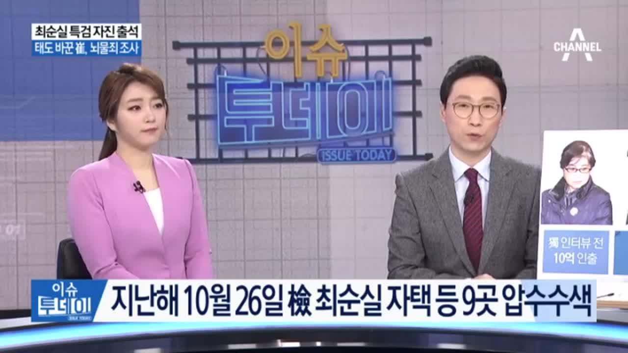 최순실 특검 자진 출석…태도 바꾼 崔, 뇌물죄 조사