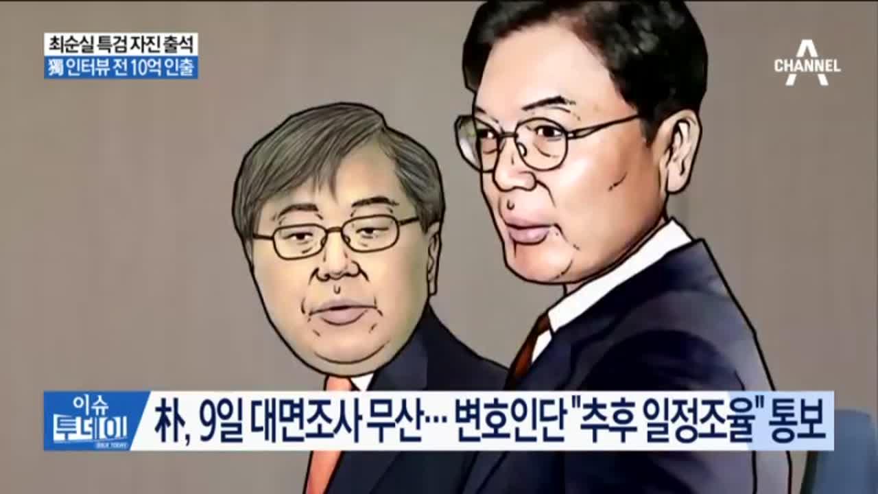 """朴 오늘 대면조사 무산…""""특검보 일정 유출"""" 신경전"""