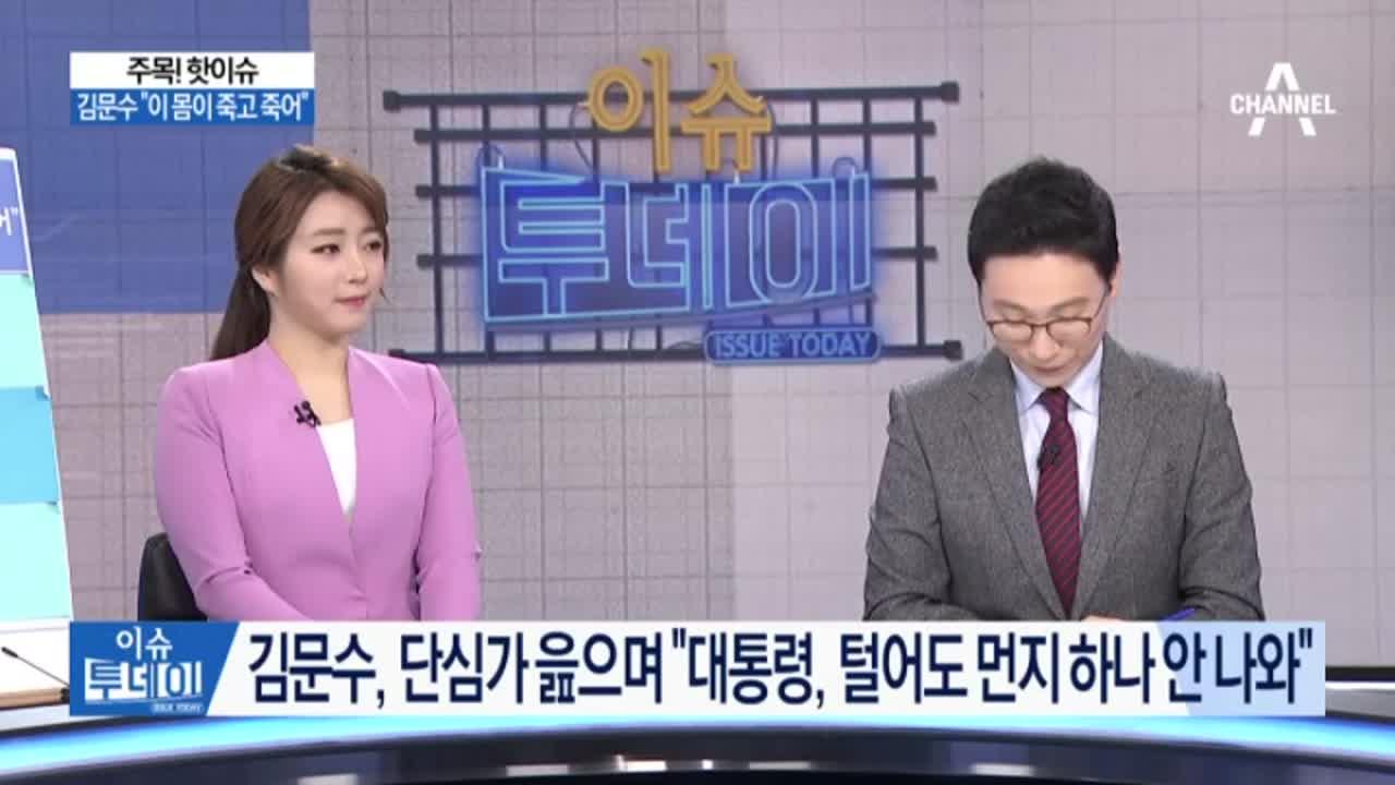 """김문수 """"이 몸이 죽고 죽어""""…""""헌법 위반 논리 비약""""...."""