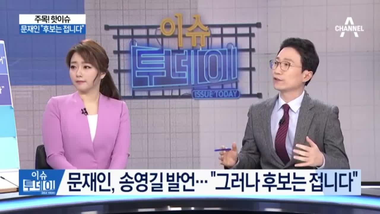 """문재인 """"후보는 접니다""""…송영길 """"세금으로 누가 못해"""""""