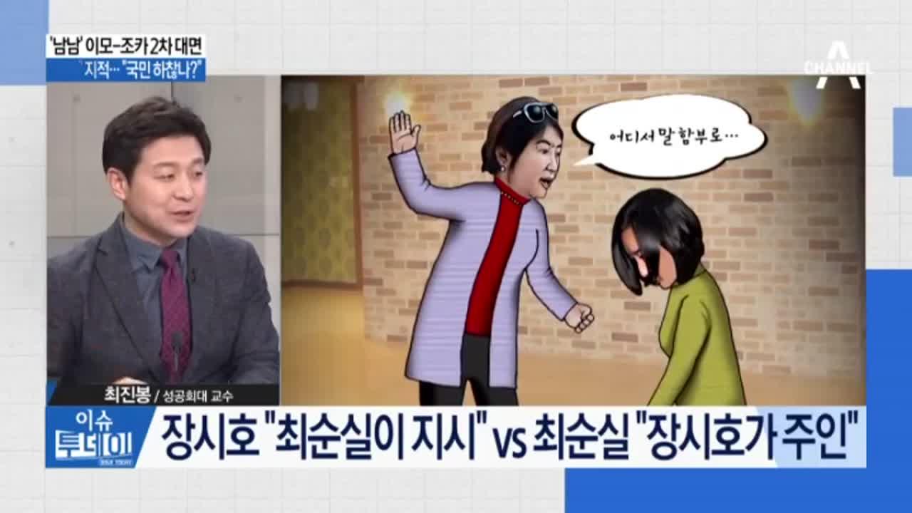 """'남남' 이모-조카 2차 대면…""""장시호 나불거린다"""" 격...."""