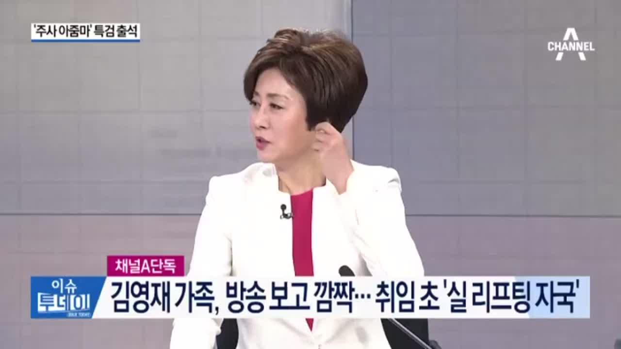 '주사 아줌마' 특검 출석…광복절 전 휴가지서 시술?