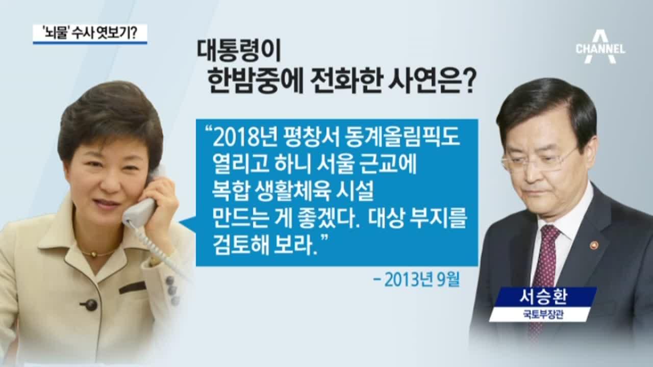 """정유라 """"할아버지 땅 부자""""…최태민 하남에 불법 재산?"""