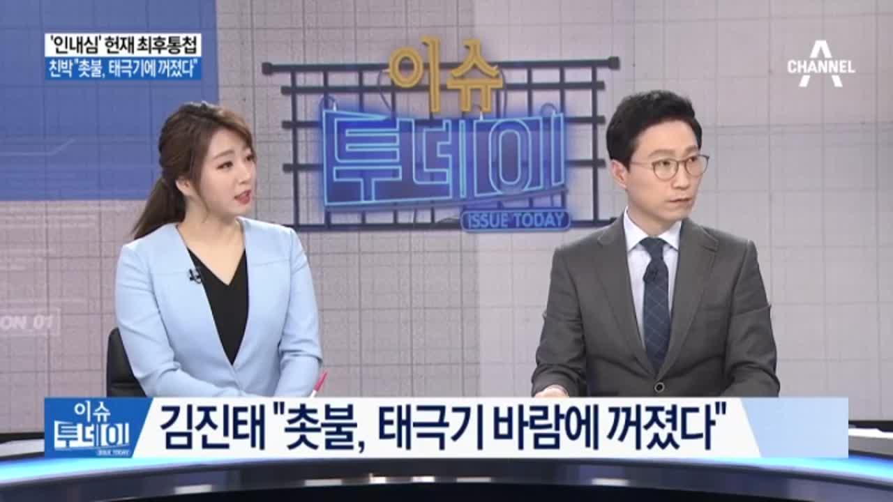 """'인내심' 헌재 최후통첩…""""23일까지 최종 의견서 내라...."""