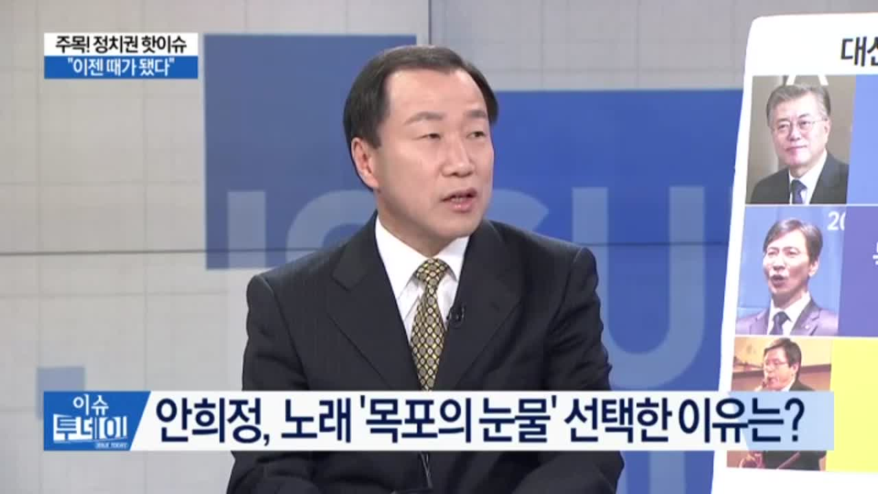"""안희정 '목포의 눈물'…""""이젠 때가 됐다"""""""