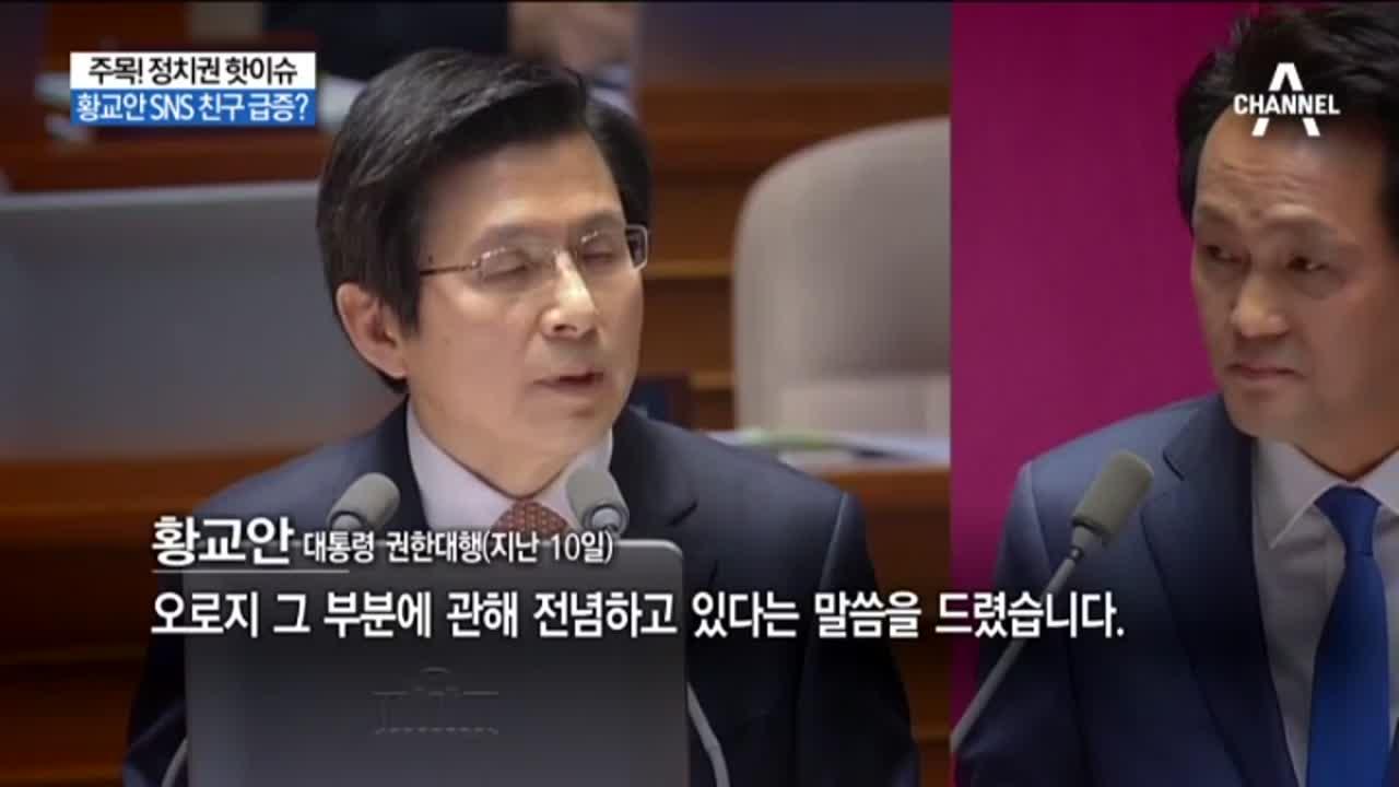 """황교안 SNS 친구 급증?…""""탄핵 결정 나야 등판"""""""