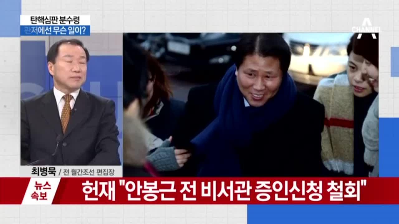 """문고리 안봉근 또 불출석…""""딸 사춘기라 못나가"""" 핑계"""