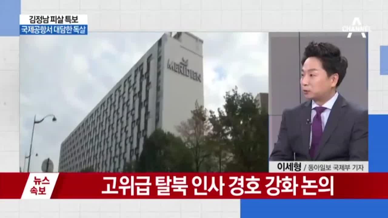 """김정남 마지막 인터뷰…北 상황 """"알려고 안 해"""""""