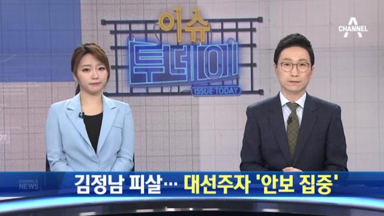김정남 피살…대선주자 '안보 집중'