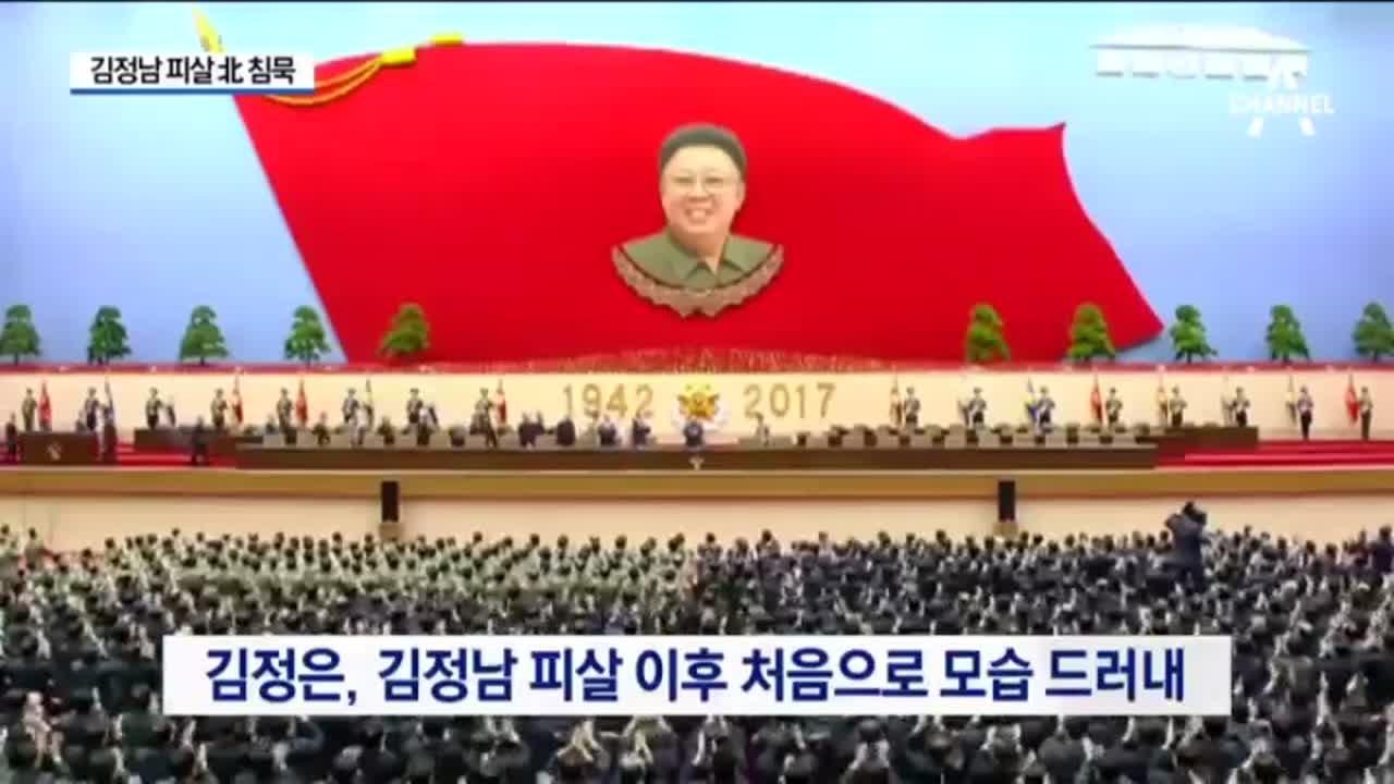 피살 미스터리, 북한 이틀째 '침묵'