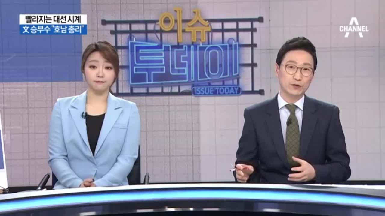 """빨라지는 대선 시계…文 승부수 """"호남 총리"""""""