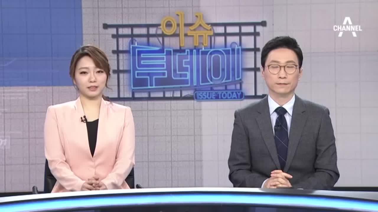 2월 20일 이슈 투데이 클로징