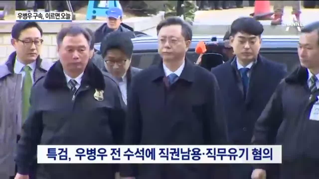 """우병우 구속영장 실질심사…""""최순실 모른다"""""""