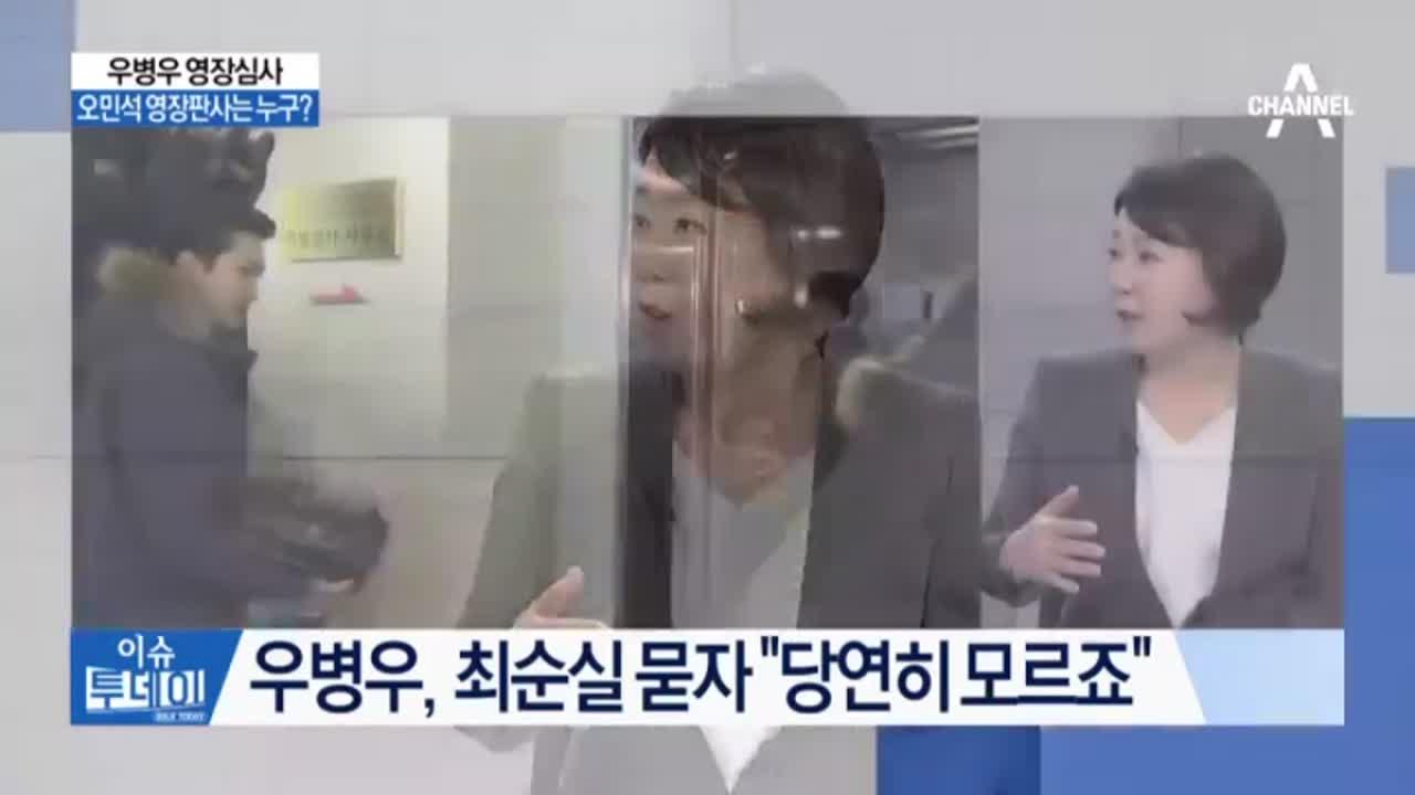 """""""최순실 여전히 모르나?""""…우병우 """"예, 모릅니다"""""""