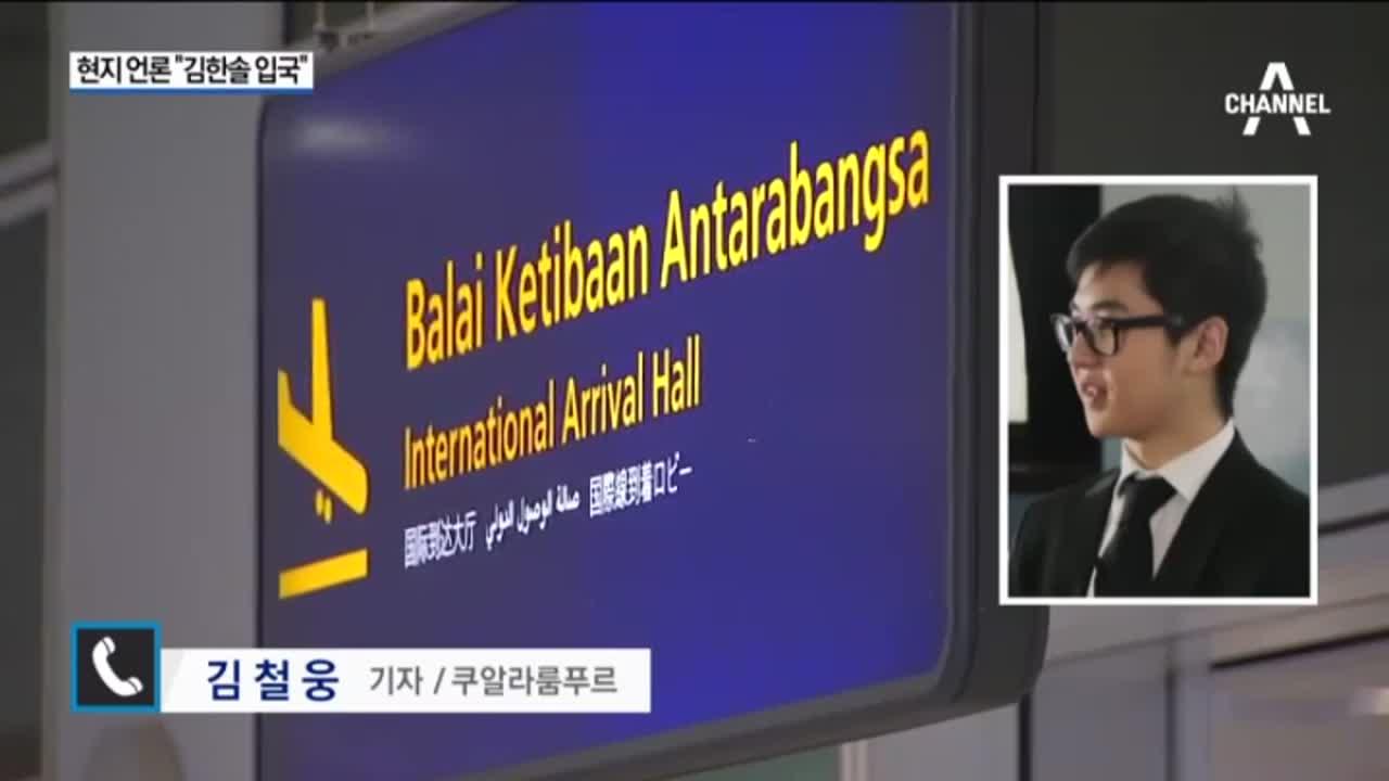 김한솔 말레이시아 입국…병원에 특공대 배치