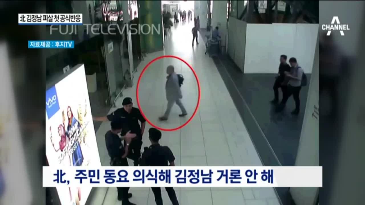 """北, 김정남 피살 후 첫 반응…""""공민의 쇼크사"""""""