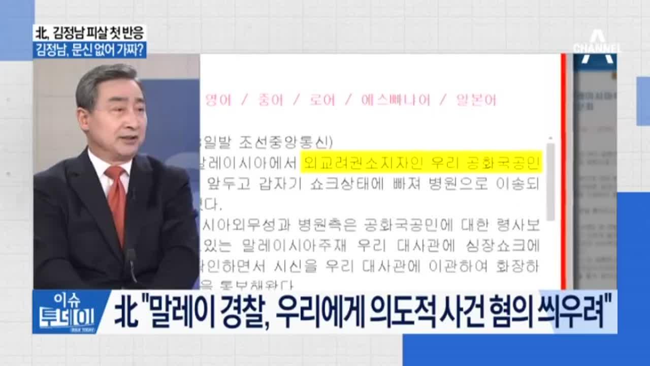 """北 """"北 배후설은 음모 책동"""" 김정남 사망 첫 공식 반...."""