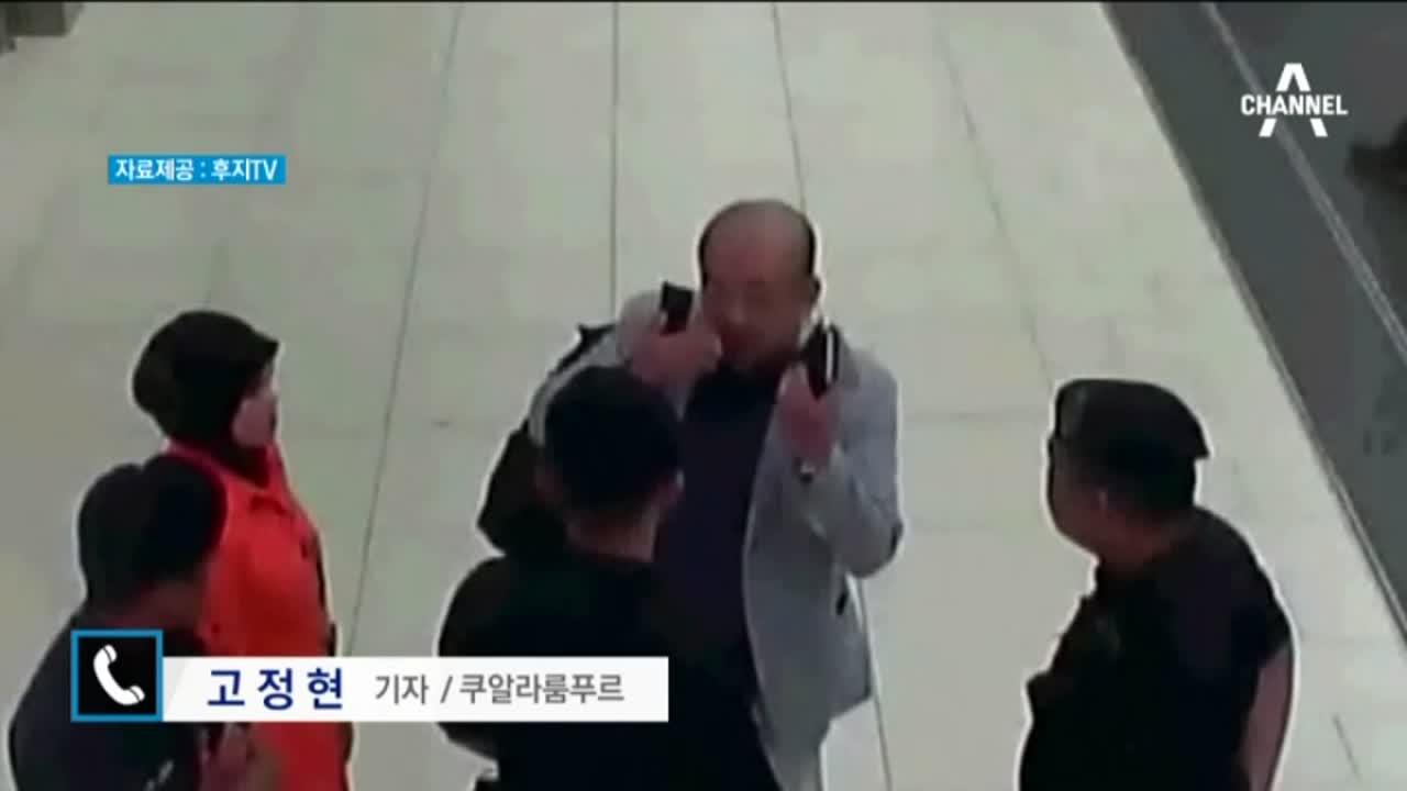 말레이 경찰, 김정남 시신서 신경작용제 VX 검출