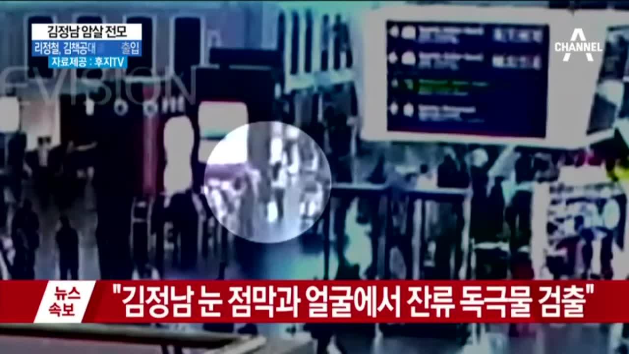"""""""김정남 눈 점막과 얼굴에서 잔류 독극물 검출"""""""
