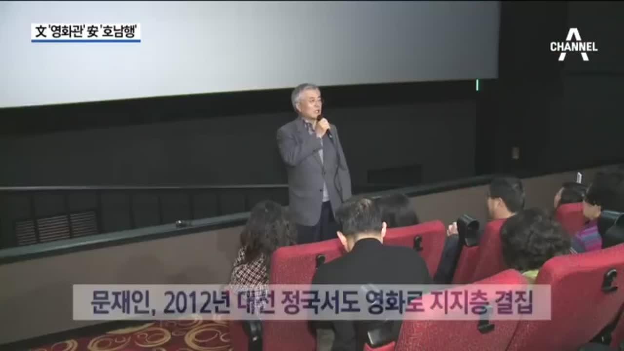 文 '영화관'서 지지층 결집 나서…安 '호남행'