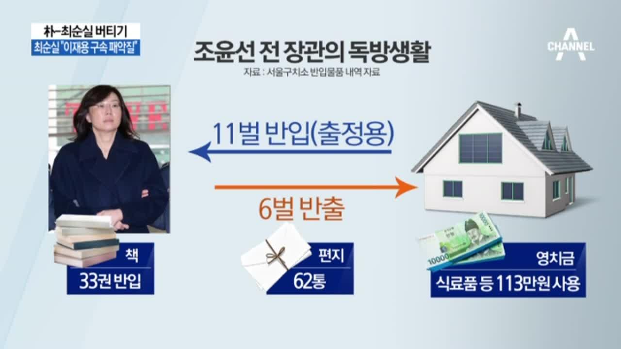 조윤선-김기춘, 첫 공판준비기일 28일로 잡혀