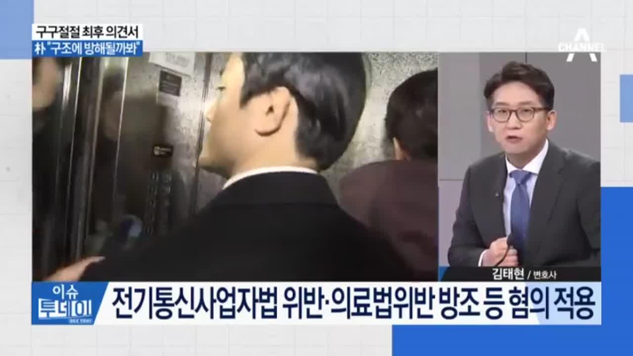 비선진료·차명폰 의혹, 이영선 구속영장 기각
