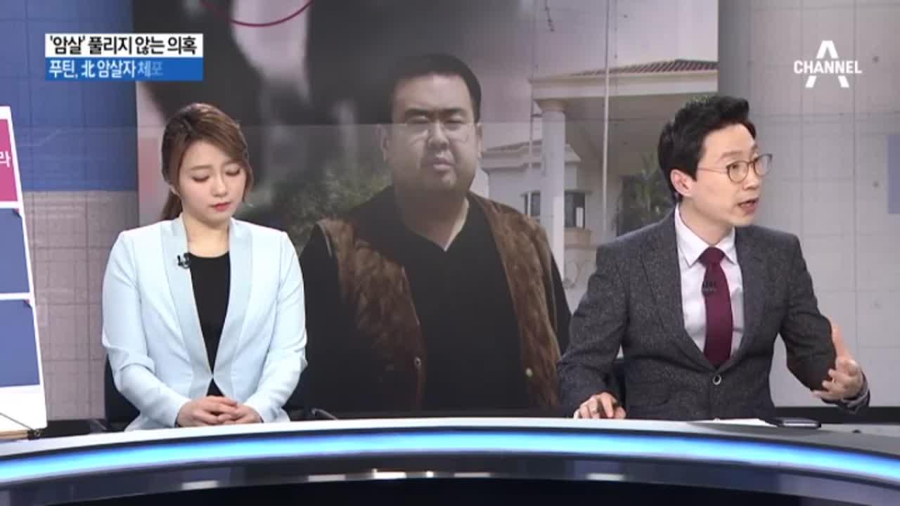 '암살' 풀리지 않는 의혹…CCTV 앞에서 대담한 범행