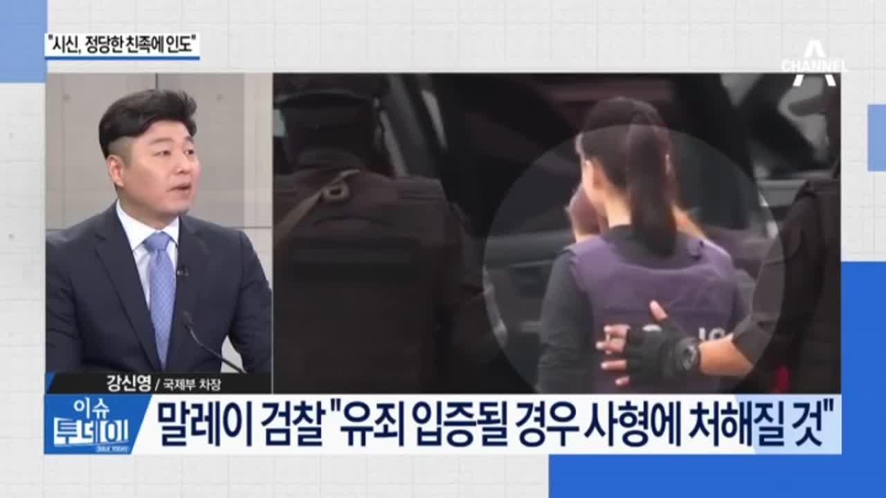 방탄복 입고 법정 등장…김정남, 日 관료와 저녁약속