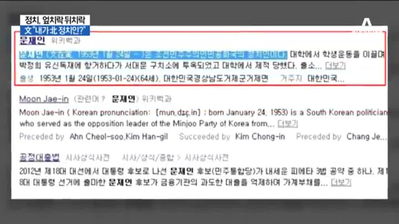 """安 """"박정희, 자랑스런 역사""""…文 """"내가 北 정치인?"""""""