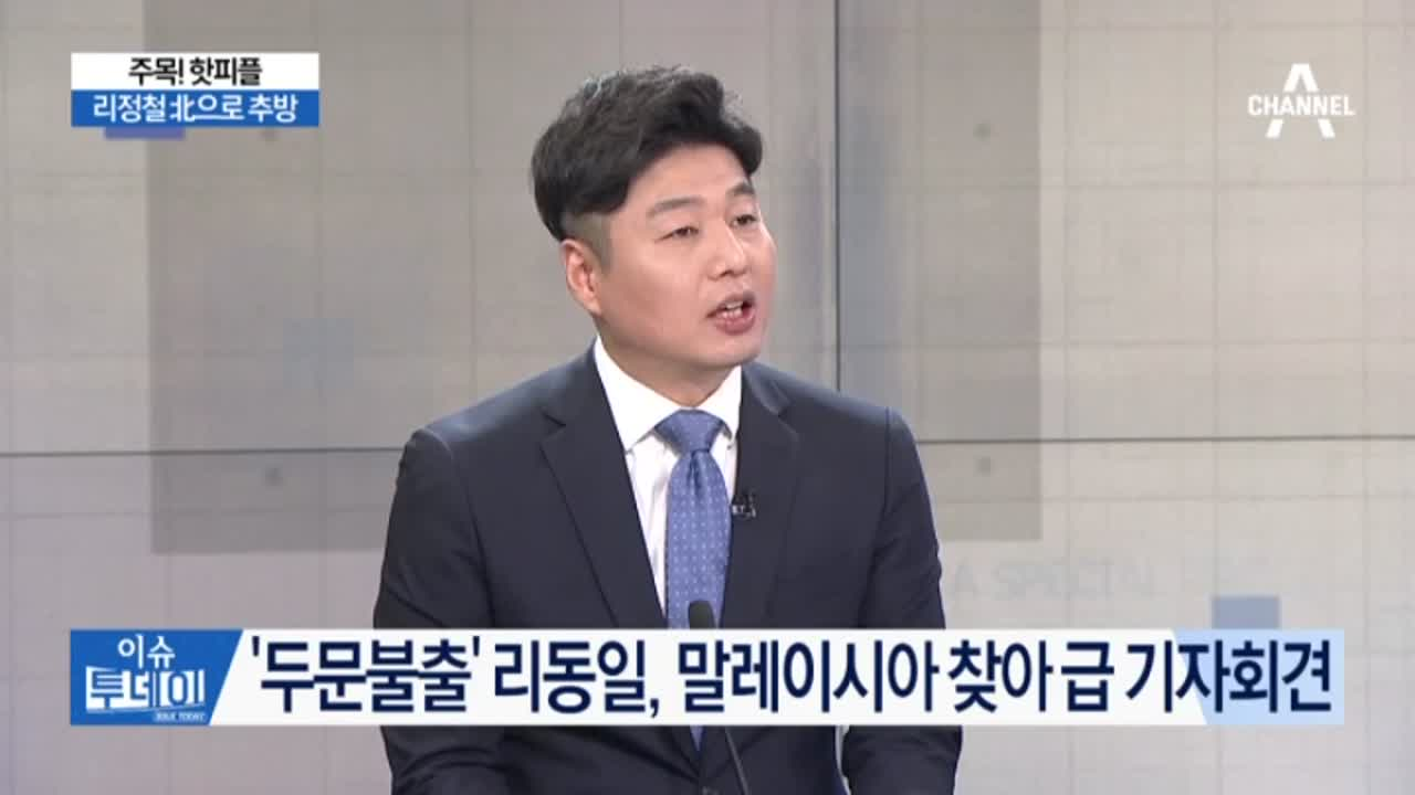"""용의자 리정철, 北 추방…北 """"김정남 심장마비사"""""""