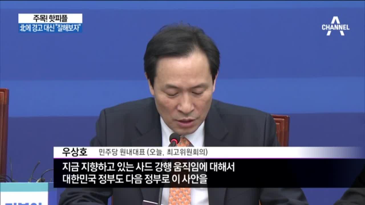 """中, 김정남보단 '사드'…北에 경고 대신 """"잘해보자"""""""
