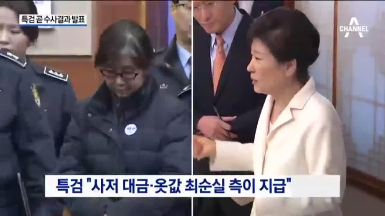 '수사 결과' 발표…'10일 선고' 유력
