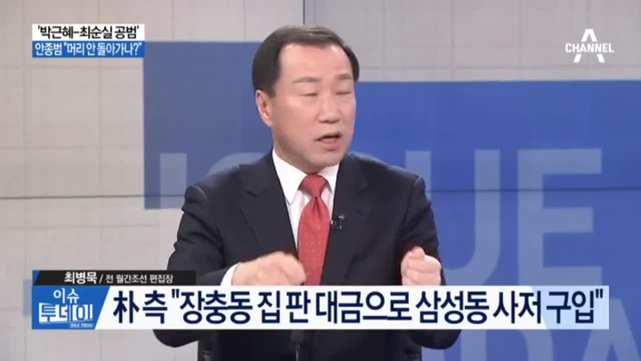 """'박근혜-최순실 공범'…""""집값·옷값 내준 한몸"""""""